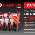 Gaspardo СЕЯЛКА ЗА ПУНКТИРНА СЕИТБА GASPARDO SP 6 R