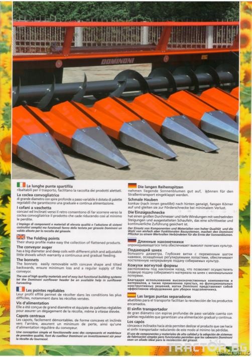 Хедери за жътва Dominoni Хедери за слънчоглед G900-GL900 13 - Трактор БГ