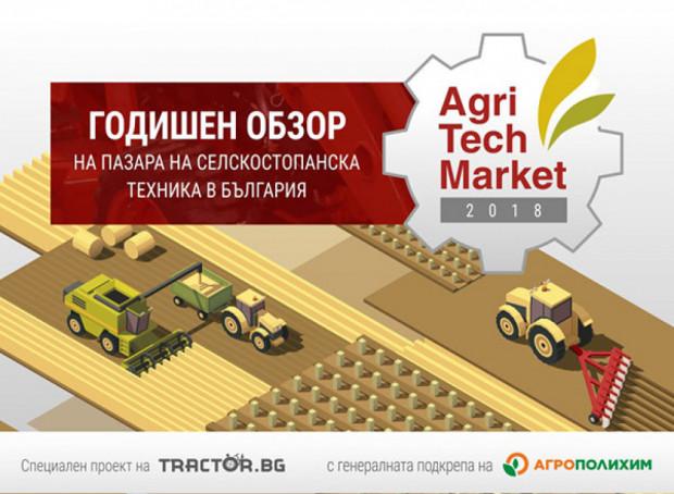 Излезе специалният проект на Трактор.БГ - АgriTech Market 2018