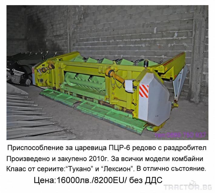 Други Приспособление за царевица ПЦР - 6 редово с раздробител 0 - Трактор БГ