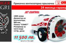 OMA Jet Control 1100