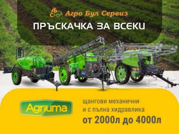 Agriuma - Промо
