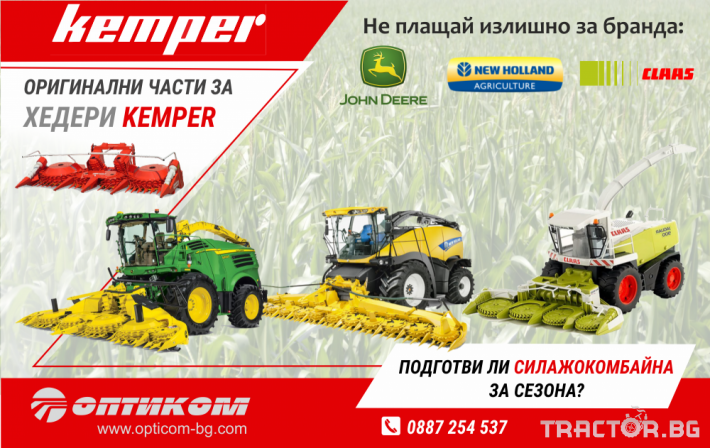 Хедери за жътва ОРИГИНАЛНИ ЧАСТИ ЗА ХЕДЕРИ KEMPER! 0 - Трактор БГ