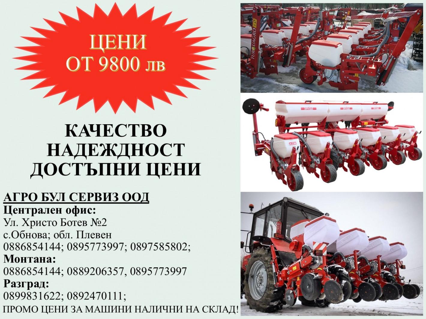 ЦЕНИ ОТ 9800 ЛВ.
