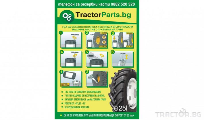 Аксесоари Гел за гуми, който предотвратява спуквания на гумите за селскостопанска и горска техника и индустриални машини 0 - Трактор БГ