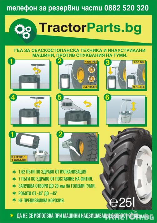 Аксесоари Гел за гуми, който предотвратява спуквания на гумите за селскостопанска и горска техника и индустриални машини 1 - Трактор БГ