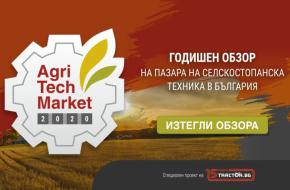 Излезе AgriTech Market 2020