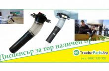 Диспенсър за тор - Трактор БГ
