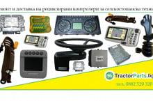 Ремонт и доставка на компютри, дисплей, джойстици за селскостопанска техника - Трактор БГ