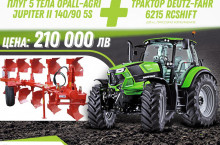 Deutz-Fahr 6215 RCShift - Трактор БГ