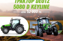 Deutz-Fahr 5080 D Keyline - Трактор БГ