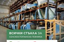 Стъкла за селскостопанска техника - Трактор БГ