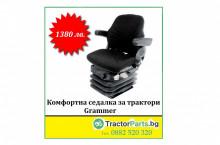 Оригинална седалка Grammer за трактори - Трактор БГ