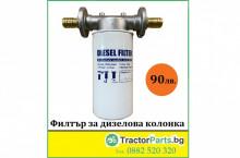 Филтър за дизелова колонка пречиства до 30 микрона на изхода - Трактор БГ