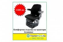 Оригинална седалка Grammer за трактори