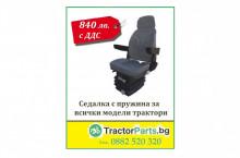 Седалки за трактори - Трактор БГ