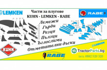 Части за плугове LEMKEN, KUHN, RABE - Трактор БГ