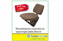 Пасажерска седалка за John Deere 348 лв. с ДДС - Трактор БГ